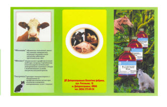 Buy Usage of biologicaly active substances of vegetative origin for prevention of animal diseases, increasing their productivity and immune system PP041
