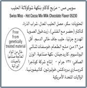 Ingredient & Required Information Language